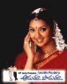 Aaduthu Paaduthu