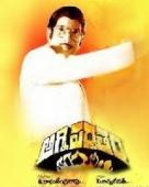 Agni Parvatham