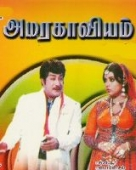 Amarakaaviyam