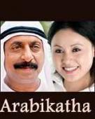 Arabikatha