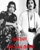 Aval Appadithan (1978)