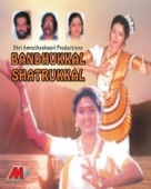 Bandhukkal Sathrukkal