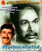 Devatha Manushya