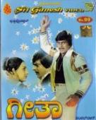 Geetha 1981