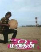 Manithan (1987)