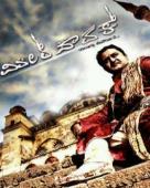 Meer Sadhak