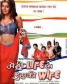 Meri Life Main Uski Wife