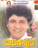 Midida Shruti