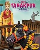 Miss Tanakpur Haazir Ho