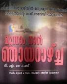 Moonnam Naal Njayarashcha