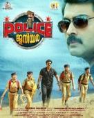 Police Junior