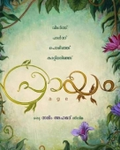 Prayam
