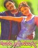 ಅಹಂ ಪ್ರೇಮಾಸ್ಮಿ