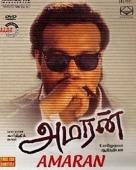 அமரன் (1992)