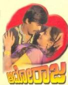 ಆಟೋ ರಾಜ (1980)
