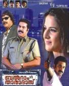 ബൽറാം v/s താരാദാസ്