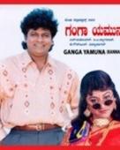 ಗಂಗಾ ಯಮುನ