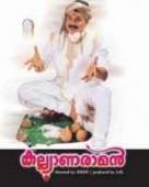 കല്ല്യാണരാമൻ