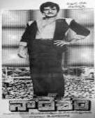 నా దేశం