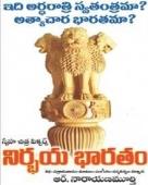 నిర్భయ భారతం