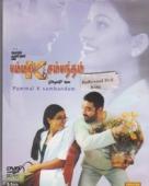 பம்மல் கே. சம்பந்தம்