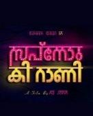 സപ്നോം കി റാണി