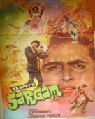 सरगम 1979