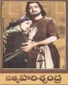 సత్య హరిశ్చంద్ర