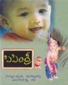సిసింద్రీ