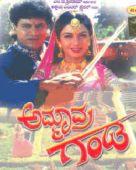 Ammavra Ganda
