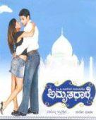 Amrutha Dhaare