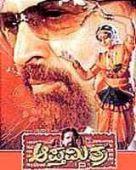Apthamitra