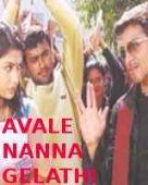 Avale Nanna Gelathi