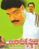 Bala Rama Krishnulu