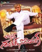 Barister Shankar Narayanan