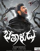 Bethaladu Telugu Movie Online Watch