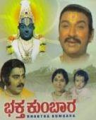 Bhakta Kumbara (1974)