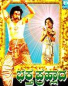 Bhakta Prahlada
