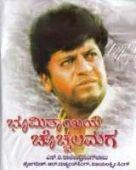 Bhoomi Thayiya Chochhala Maga