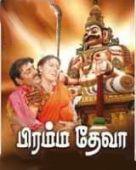 Brahma Deva