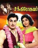 Chandhrodhayam