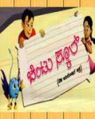 Chintu School