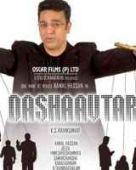 Dashaavtar