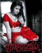 Drogam Nadanthathu Enna