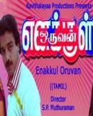 Enakkul Oruvan 1984