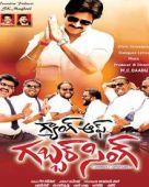 Gang Of Gabbar Singh