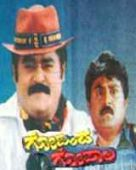 Govinda Gopala