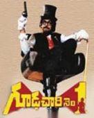 Gudachari No.1