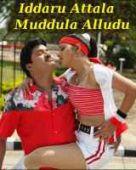 Iddaru Attala Muddula Alludu
