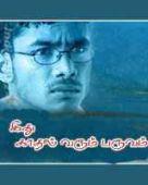 Idhu Kadhal Varum Paruvam